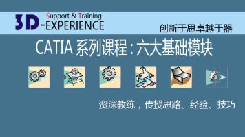 CATIA系列课程:六大基础模块