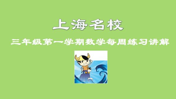 上海名校三年级第一学期数学每周练习讲解(牛娃汇)