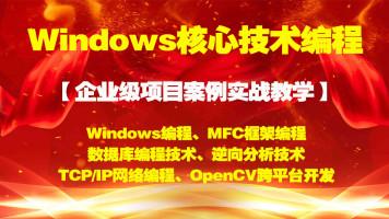 C/C++/数据结构算法/游戏开发/MFC/Qt/Windows编程/Linux服务器