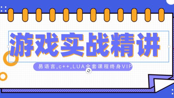 游戏网游易语言c++汇编脚本内存lua封包辅助