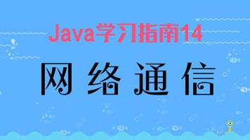 Java学习指南14 网络通信篇