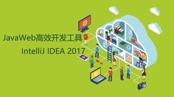 JavaWeb高效开发工具IntelliJ IDEA2017.2