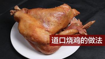 道口烧鸡的制作方法