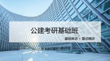 20考研公建全程班:基础串讲+重点精讲