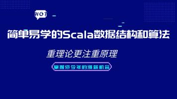 简单易学的Scala数据结构和算法