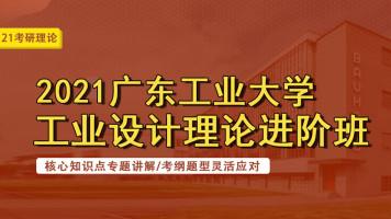 2021广东工业工业设计理论进阶