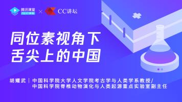 胡耀武:同位素视角下舌尖上的中国