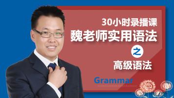 魏老师高级语法-快速提升考研/考博/托福/雅思-阅读写作翻译分数