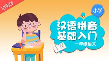 一年级汉语拼音基础入门 小学语文