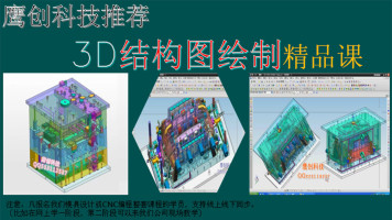 塑胶手机壳模具设计3D结构图绘制精品课