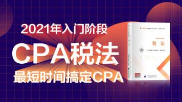 【2021年CPA】税法入门班