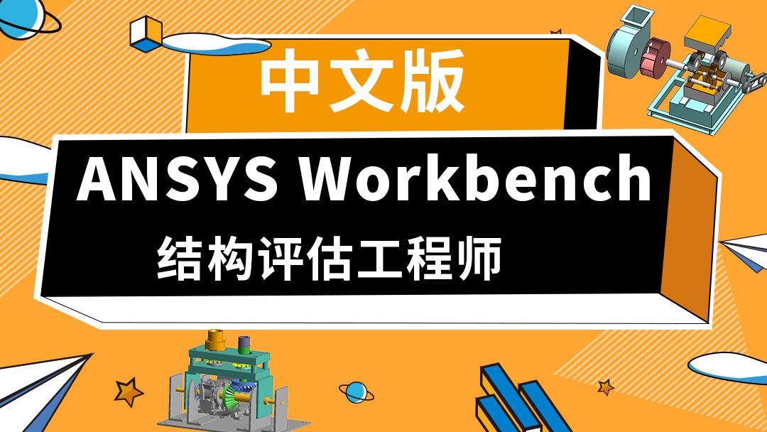 乐仿ANSYS Workbench中文版-公开课