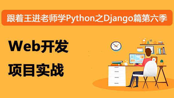 跟着王进老师学Python之Django篇第六季:Web开发项目实战