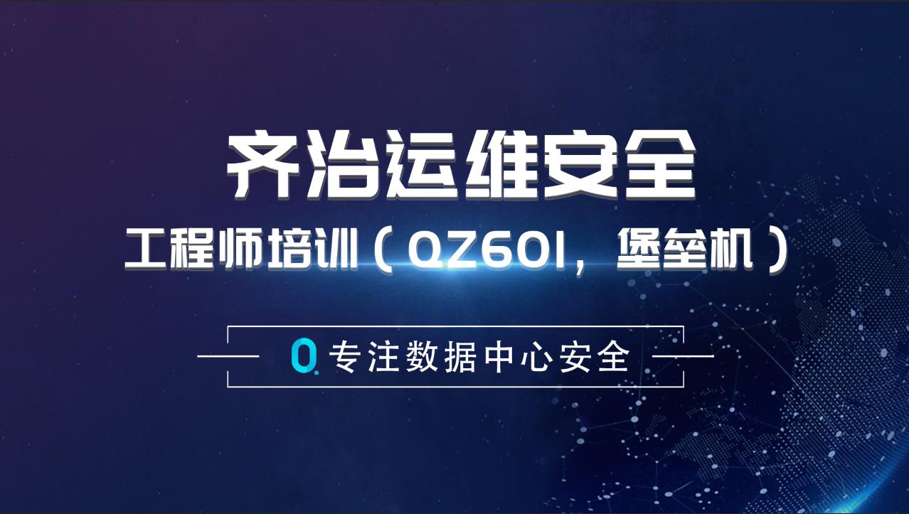 齐治运维安全工程师培训(QZ601,堡垒机)