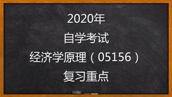 2020年自学考试经济学原理(05156)自考复习重点