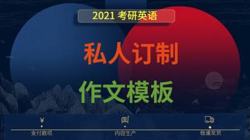 2021考研英语作文私人订制