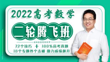 2022高考数学/高中数学二轮复习拔高/十年高考真题特训/新高考