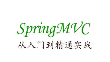 SpringMVC从入门到精通实战