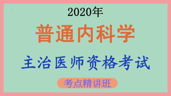 [中级职称]【临床内科】2020年内科学主治医师考点精讲课