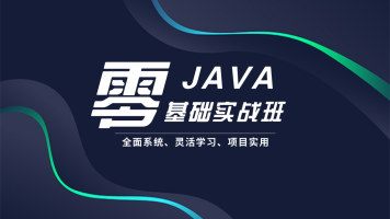 零基础Java实战课程