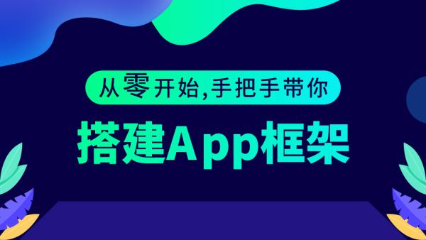 Android-从零开始手把手搭建APP框架