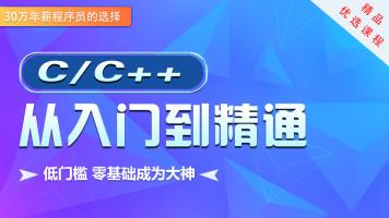 C/C++入门到精通企业级项目实战【六星教育】