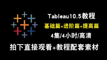 Tableau10.5数据分析视频教程 数据透视可视化入门到精通在线课程