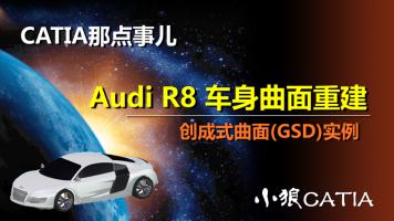 Audi R8车身曲面重建-CATIA GSD创成式曲面实例