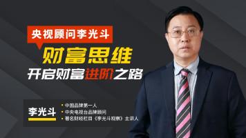 央视顾问李光斗:财富思维开启财富进阶之路