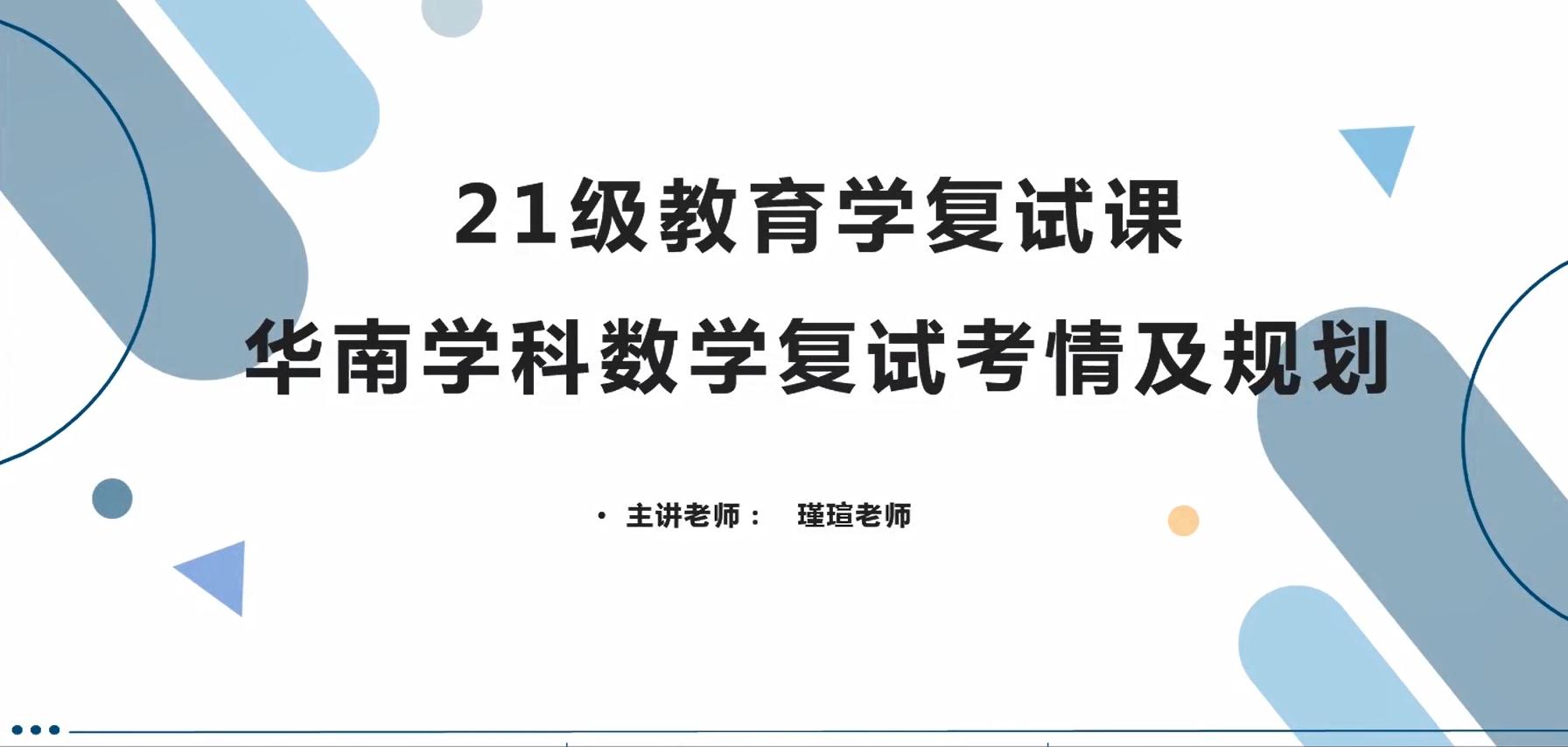 2021教育学考研之华南数学-复试考情及规划(上)