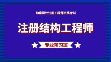 【华南启铭】2021年注册结构工程师专业考试专业预习班