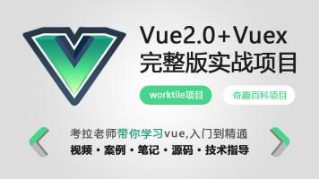 VUE2.0 项目实战完整版【爱前端】