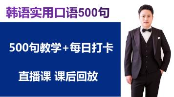 韩语实用口语500句