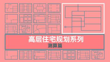 高层住宅规划系列--测算篇