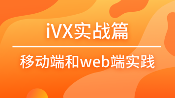 iVX培训课程实战篇:经典移动端和Web端应用实践