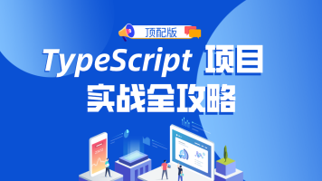 TypeScript项目实战全攻略顶配版