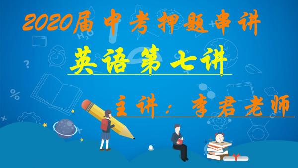 英语考前串讲第七讲:综合讲解和训练