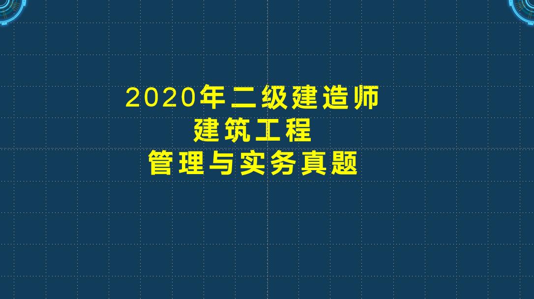 2020年二级建造师建筑工程管理与实务真题讲解