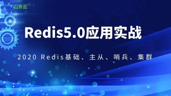 2020年Redis5.0 从入门到企业应用实战