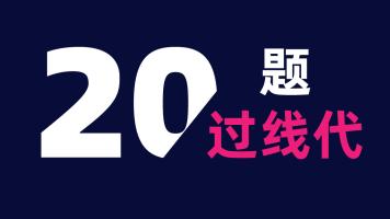 【期末复习】20题过线性代数(线代)