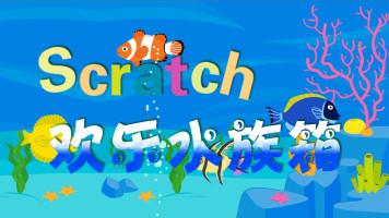 Scratch实战:欢乐水族箱(少儿编程)【沐风老师】