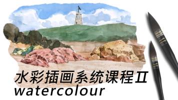 【超易学】水彩插画系统课程第二单元