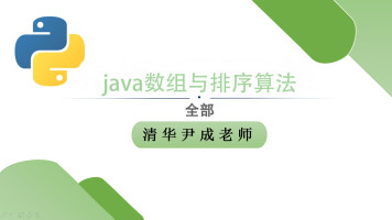 java数组与排序算法