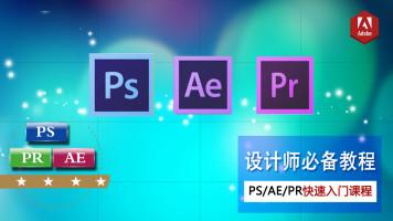 PR视频教程 AE视频教程 PS视频教程全套平面影视后期制作剪辑特效