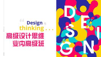 高级设计思维课程