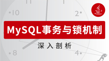 Mysql数据库Mysql索引优化Mysql高级Java高级开发架构师进阶-咕泡