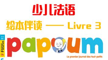 少儿法语-绘本伴读时光 法国原版绘本papoum livre 3