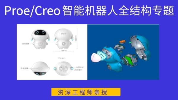 Preo/Creo智能机器人全结构专题