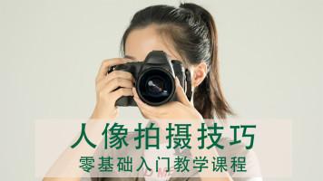 人像摄影摄像布光教程模特拍摄技巧视频淘宝商业摄影