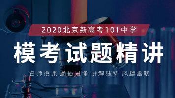 新题速递:2020年北京101中学新高考化学模考精讲